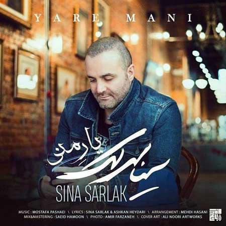 Sina Sarlak Yare Mani - دانلود آهنگ یار منی سینا سرلک