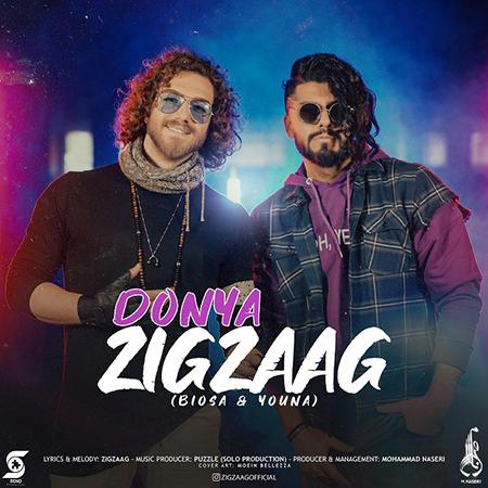 ZigZaag Donya - دانلود آهنگ دنیا زیگ زاگ