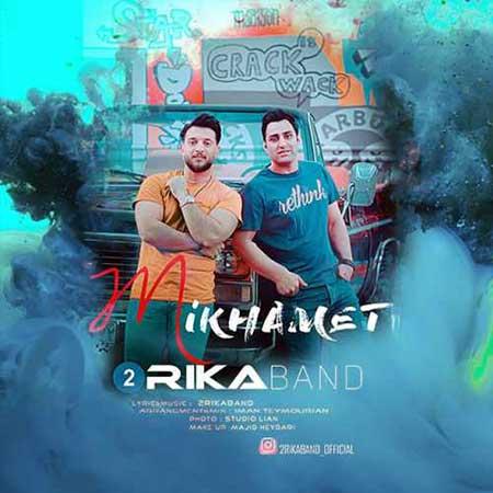 2rika Band Mikhamet - دانلود آهنگ میخوامت توریکا بند