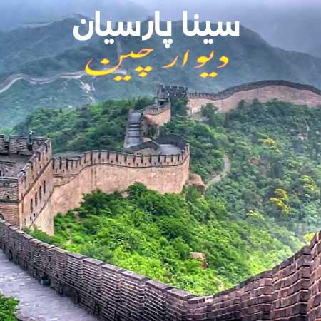 74670583 124675198981578 1950114813150713607 n - دانلود آهنگ دیوار چین سینا پارسیان