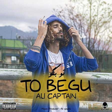 Ali Captain To Begu - دانلود آهنگ تو بگو علی کاپیتان