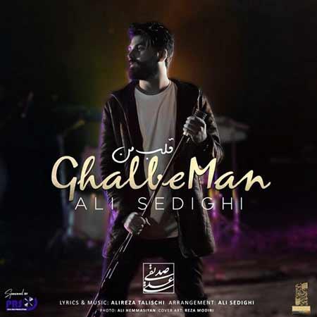 Ali Sedighi Ghalbe Man - دانلود آهنگ قلب من علی صدیقی