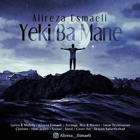 Alireza Esmaeli Yeki Ba Mane - دانلود آهنگ یکی با منه علیرضا اسماعیلی