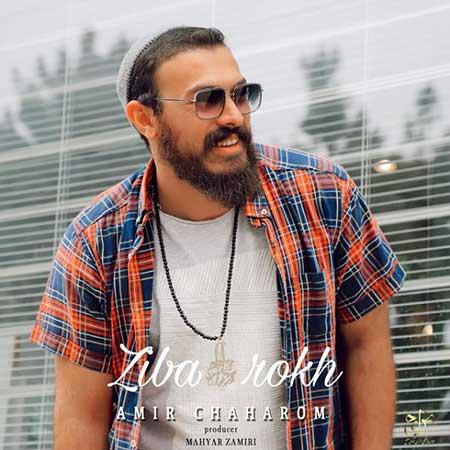 Amir Chaharom Ziba Rokh - دانلود آهنگ زیبا رخ امیر چهارم