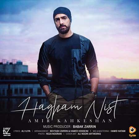 Amir Kahkeshan Hagham Nist - دانلود آهنگ حقم نیست امیر کهکشان