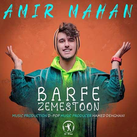 Amir Mahan Barfe Zemestoon - دانلود آهنگ برف زمستون امیر ماهان