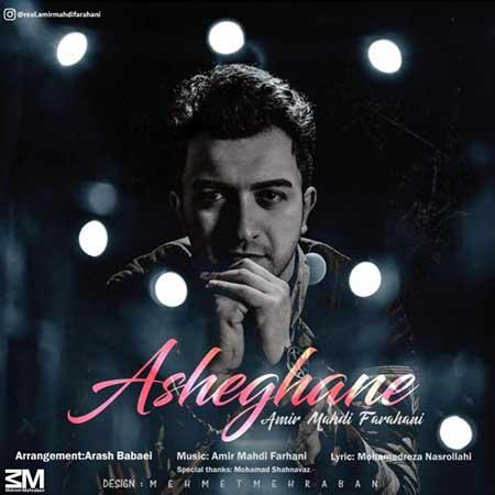AmirMahdi Farahani Asheghane - دانلود آهنگ عاشقونه امیرمهدی فراهانی