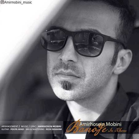 Amirhosein Mobini Banoye In Khone - دانلود آهنگ بانوی این خونه امیرحسین مبینی