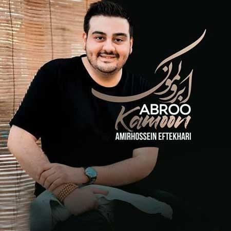 Amirhossein Eftekhari Abroo Kamoon - دانلود آهنگ امیرحسین افتخاری ابرو کمون