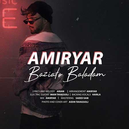 Amiryar Baziato Baladam - دانلود آهنگ بازیاتو بلدم امیریار