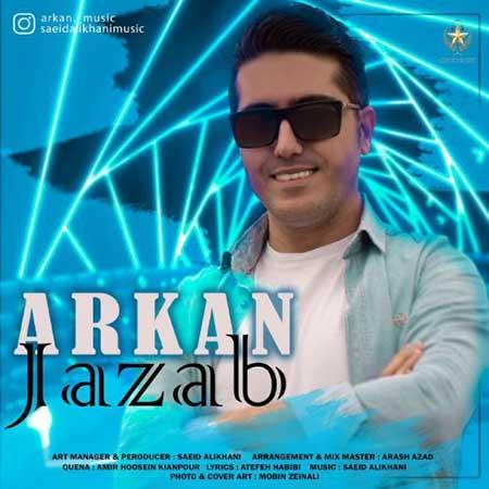Arkan Jazab - دانلود آهنگ جذاب ارکان