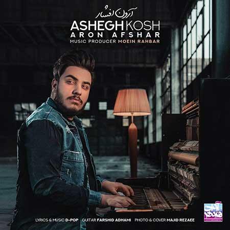 Aron Afshar Ashegh Kosh 1 - دانلود آهنگ عاشق کش آرون افشار