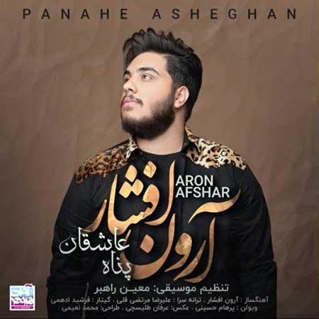 Aron Afshar Panahe Asheghan - دانلود آهنگ پناه عاشقان آرون افشار