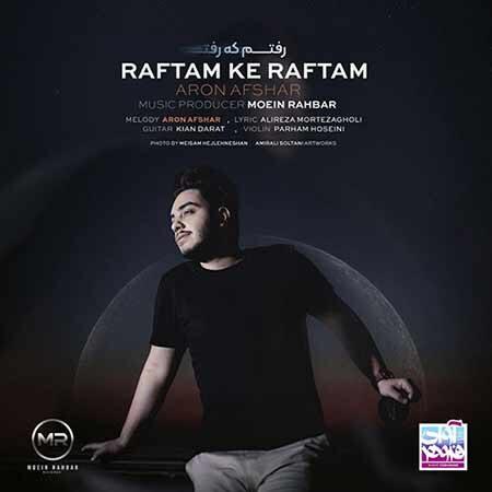 Aron Afshar Raftam Ke Raftam 450x450 - دانلود آهنگ رفتم که رفتم آرون افشار