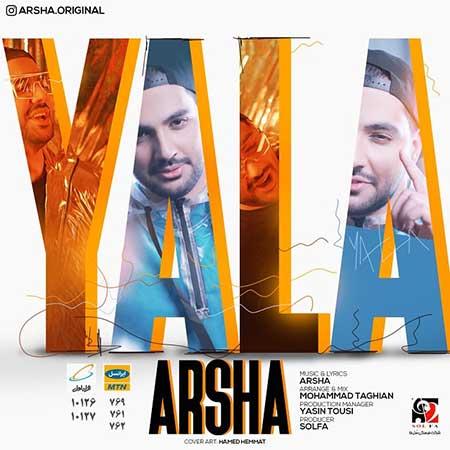 Arsha Yala - دانلود آهنگ یالا آرشا