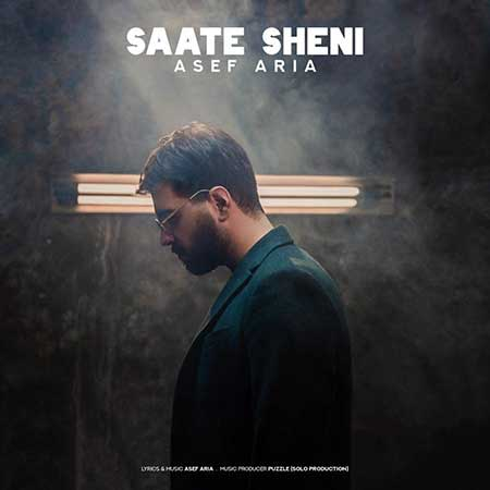 Asef Aria Saate Sheni - دانلود آهنگ ساعت شنی آصف آریا