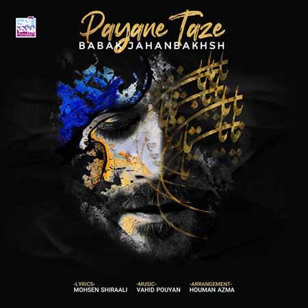 Babak Jahanbakhsh Payane Taze - دانلود آهنگ پایان تازه بابک جهانبخش