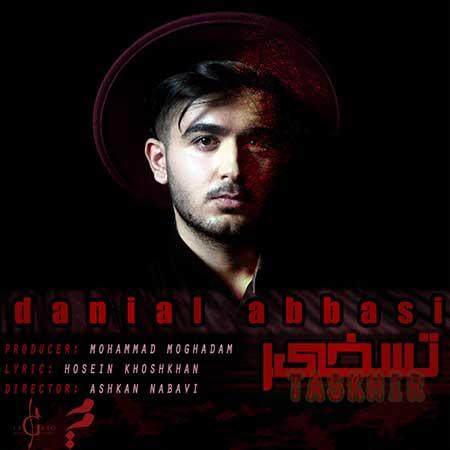 Danial Abbasi Taskhir - دانلود آهنگ تسخیر دانیال عباسی