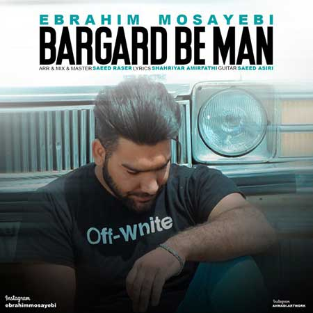 Ebrahim Mosayebi Bargard Be Man - دانلود آهنگ برگرد به من ابراهیم مسیبی