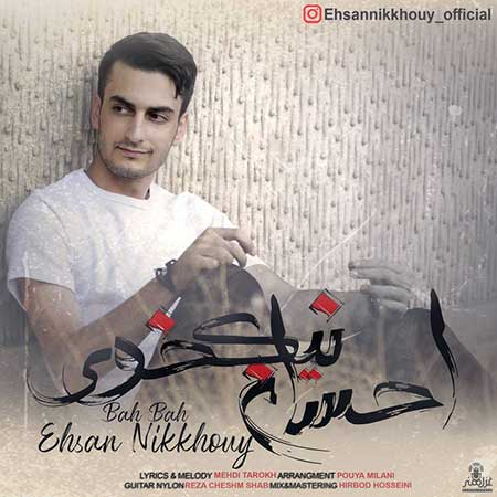 Ehsan Nikkhouy Bah Bah - دانلود آهنگ به به احسان نیکخوی