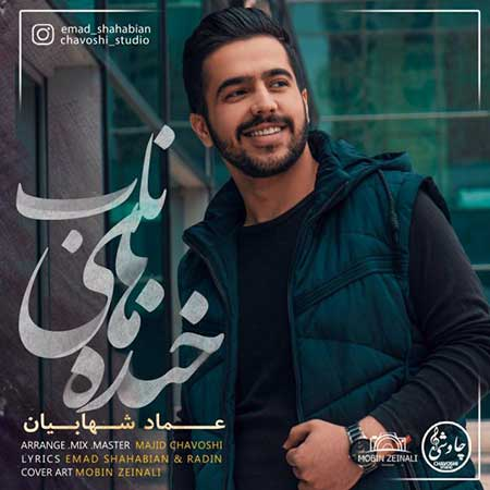Emad Shahabian Khandehaye Nab - دانلود آهنگ خنده های ناب عماد شهابیان