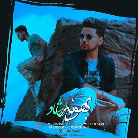 Ershad Bahooneh - دانلود آهنگ بهونه ارشاد