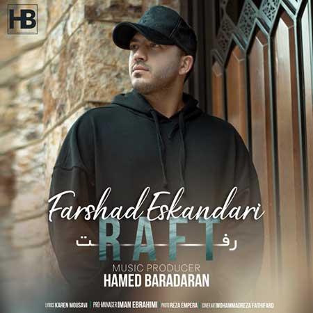 Farshad Eskandari Raft - دانلود آهنگ رفت فرشاد اسکندری