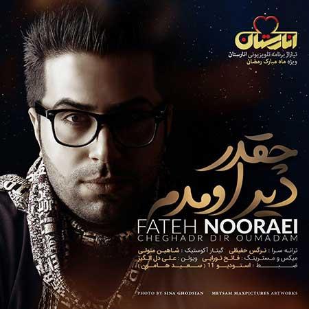 Fateh Nooraee Cheghadr Dir Omadam - دانلود آهنگ چقدر دیر اومدم فاتح نورایی