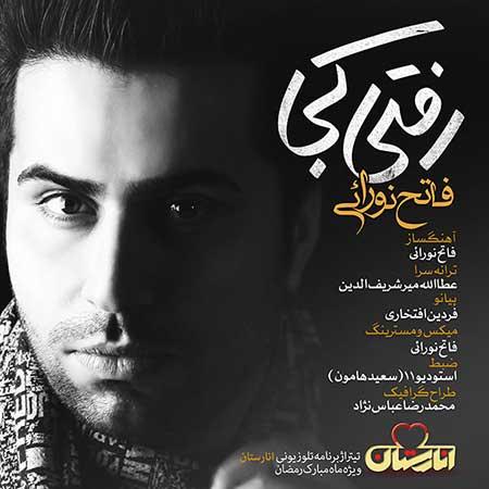 Fateh Noraei Rafti Koja - دانلود آهنگ رفتی کجا فاتح نورایی