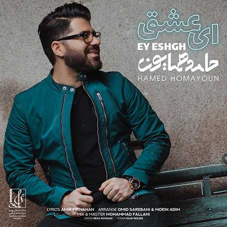 Hamed Homayoun Ey Eshgh - دانلود آهنگ ای عشق حامد همایون