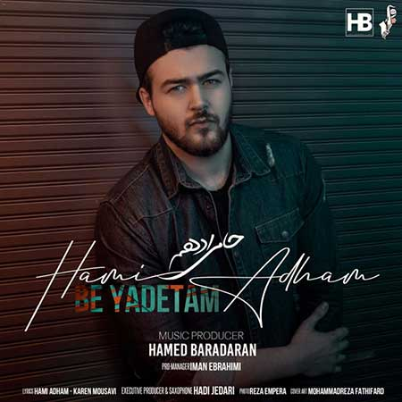 Hami Adham Be Yadetam - دانلود آهنگ به یادتم حامی ادهم