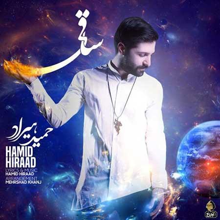 Hamid Hiraad Saghi - دانلود آهنگ ساقی حمید هیراد