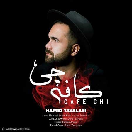 Hamid Tavallaei Cafe Ch - دانلود آهنگ کافه چی حمید تولایی