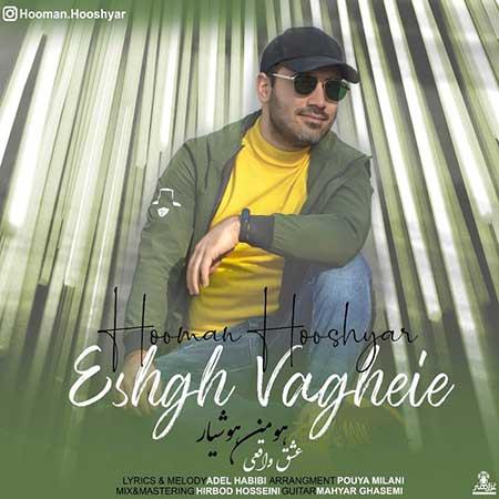 Hooman Hooshyar Eshgh Vagheie - دانلود آهنگ عشق واقعی هومن هوشیار