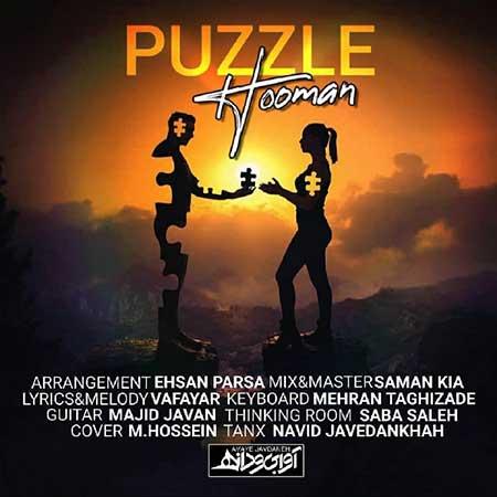 Hooman Puzzle - دانلود آهنگ پازل هومان