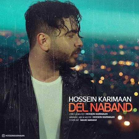 Hossein Karimaan Del Naband - دانلود آهنگ دل نبند حسین کریمان