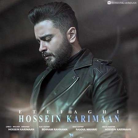 Hossein Karimaan Etefagh - دانلود آهنگ اتفاقی حسین کریمان