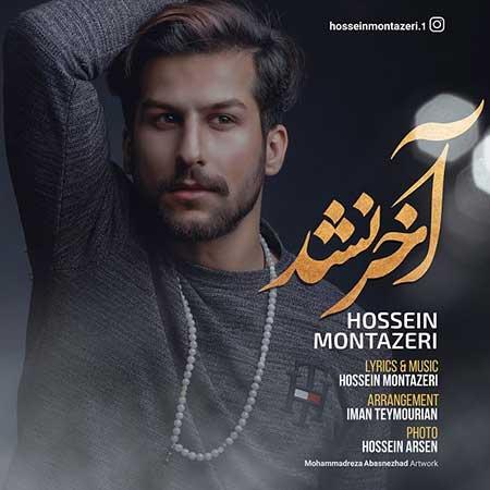 Hossein Montazeri Akhar Nashod - دانلود آهنگ آخر نشد حسین منتظری