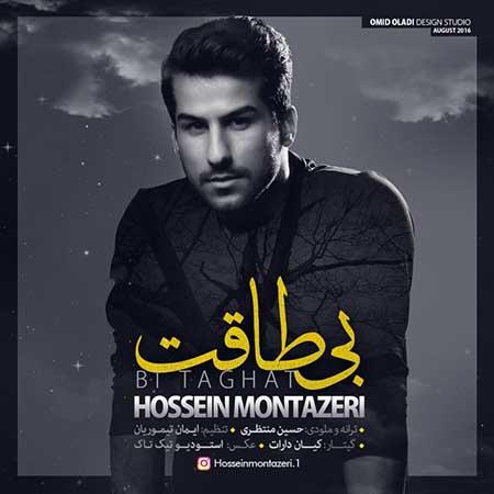 Hossein Montazeri Bi Taghat 1 - دانلود آهنگ بی طاقت حسین منتظری