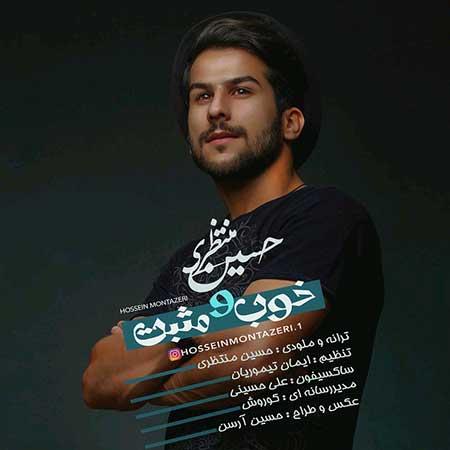 Hossein Montazeri Khob O Mosbat - دانلود آهنگ خوب و مثبت حسین منتظری