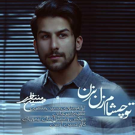 Hossein Montazeri Too Chesham Zol Bezan - دانلود آهنگ تو چشام زل بزن حسین منتظری