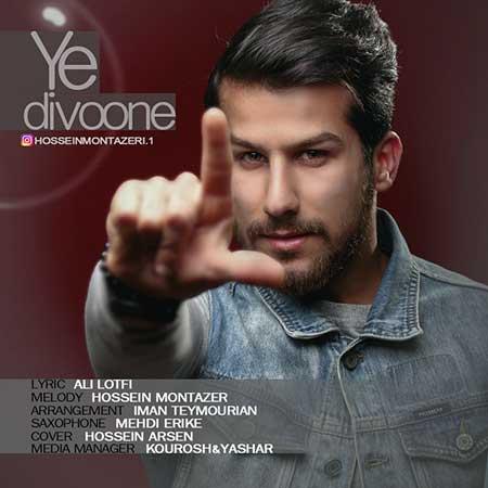Hossein Montazeri Ye Divoone - دانلود آهنگ یه دیوونه حسین منتظری