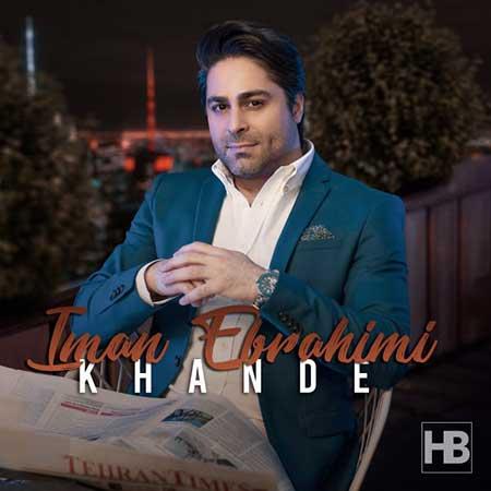 Iman Ebrahimi Khande - دانلود آهنگ خنده ایمان ابراهیمی