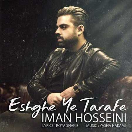 Iman Hosseini Eshghe Ye Tarafe - دانلود آهنگ عشق یه طرفه ایمان حسینی