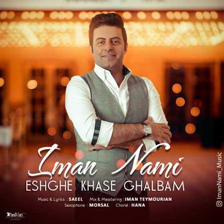 Iman Nami Eshghe Khase Ghalbam - دانلود آهنگ عشق خاص قلبم ایمان نامی