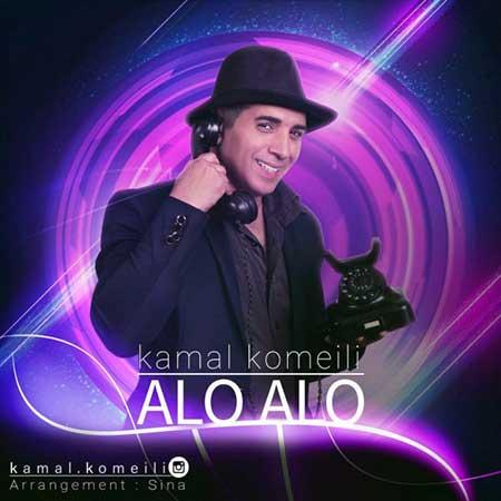 Kamal Komeili Alo Alo - دانلود آهنگ الو الو کمال کمیلی
