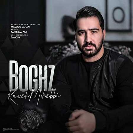 Kaveh Mohebbi Boghz - دانلود آهنگ بغض کاوه محبی