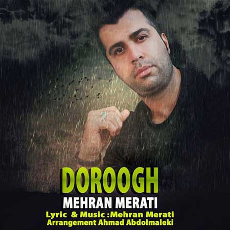 Mehran Merati Doroogh - دانلود آهنگ دروغ مهران مرآتی