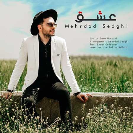 Mehrdad Sedghi Eshgh - دانلود آهنگ عشق مهرداد صدقی
