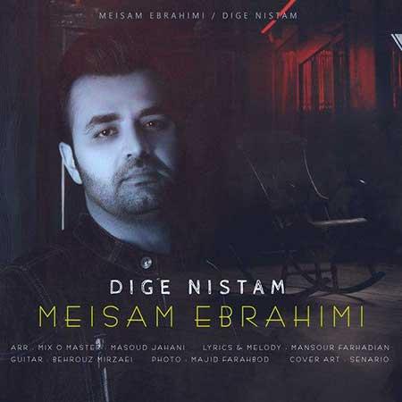 Meysam Ebrahimi Dige Nistam - دانلود آهنگ دیگه نیستم میثم ابراهیمی